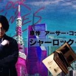 「シャーロック」特別編を無料で見る方法・あらすじも!