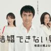「まだ結婚していない男」第3話ネタバレ感想・桑野のスキャンダル報道
