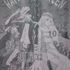 「執事・黒星は傅かない」10話(花とゆめ22号)ネタバレ感想・ごっこ遊び