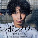 「ニッポンノワール」第1部完結第5話を無料で見る方法&第6話の予告