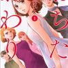 「おちたらおわり」1巻ネタバレ感想・悪夢の始まりは孔美子との再会