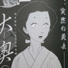 「大奥」第73回(メロディ12月号)ネタバレ感想・家茂の突然の薨去