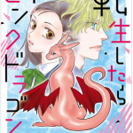 「転生したらピンクドラゴン」を無料で試し読みする方法&1巻の内容も