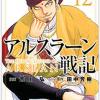 「アルスラーン戦記」第12巻ネタバレ感想・アンドラゴラス王復活!