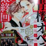 「青楼オペラ」最終回(ベツコミ12月号)ネタバレ感想・12巻発売日も!