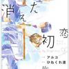 アルコの失恋ラブコメ「消えた初恋」1巻ネタバレ感想・誤解から恋が!