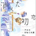「消えた初恋」無料で試し読みする方法&1巻のあらすじも!