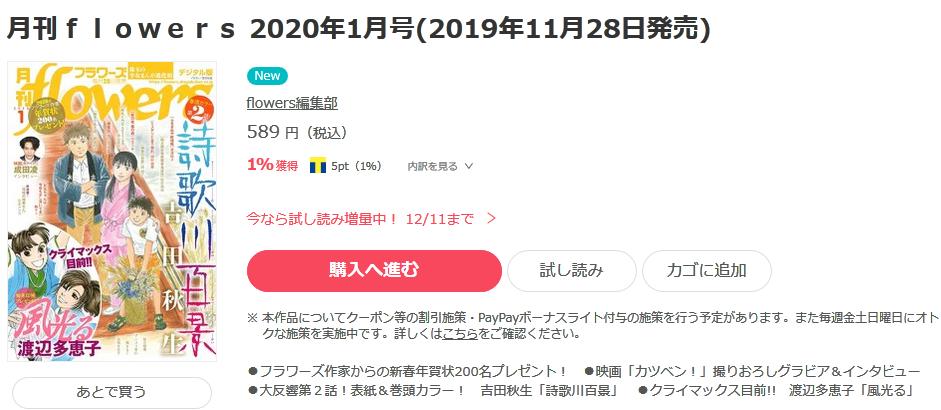 2019-11-28_001538