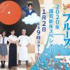 2020新春ドラマ 続編「ぎぼむすSP」放送日やキャスト・あらすじ