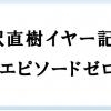 吉沢亮主演 正月ドラマ「半沢直樹エピソードゼロ」放送日やキャスト