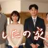 2020新春ドラマ「明日の家族」放送日時やキャスト&相関図・内容も