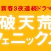 勝地涼主演/3夜連続ドラマ「破天荒フェニックス」放送日時やキャスト