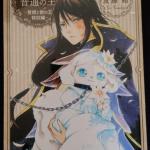 贄姫と獣の王特装版12巻の「ケモ姫と普通の王特別編」の内容は?