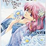 「暁のヨナ」31巻を無料で試し読みする方法&あらすじも!