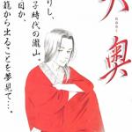 「大奥 」第74回ネタバレ感想・扉絵の若かりし頃の瀧山が色っぽい