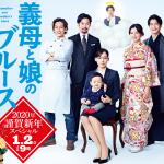 謹賀新年「ぎぼむすSP」シーズンⅡの予感!良一そっくりの男は誰!?