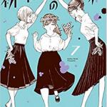 「初恋の世界」7巻を電子書籍で無料読みする方法&内容や8巻発売日