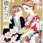 「青楼オペラ」12巻最終巻 ネタバレ感想・朱音と惣右助の未来