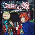 「魔法使いの嫁」14巻は小冊子&CD付き初回限定版!予約方法&発売日
