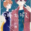 漫画「凪のお暇」7巻ネタバレ感想・北海道に帰った凪と出生の秘密