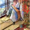 「暁のヨナ」32巻ネタバレ感想 ヨナと引き離されたハクの決心・33巻発売日