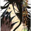 「贄姫と獣の王」電子書籍で無料読みする方法&13巻の内容と14巻発売日