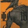 「亜人」16巻を電子書籍で無料読みする方法&あらすじや17巻発売日
