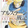 「アルスラーン戦記」第13巻ネタバレ感想 蛇王ザッハークの復活!