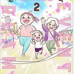 『セブンティドリームズ』2巻ネタバレ感想 夢は映画監督&幼稚園役員騒動