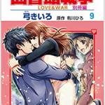 「図書館戦争-LOVE&WAR-別冊編」9巻ネタバレ感想・柴崎救出!&告白