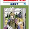 「夏目友人帳」25巻を電子書籍で無料読みする方法&内容や26巻発売日