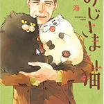 「おじさまと猫」5巻ネタバレ内容と感想・ノラ猫になったふくまる