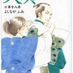 「大奥」18巻ネタバレ感想 家茂の薨去と大政奉還・最終19巻発売日情報