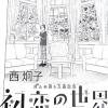 初恋の世界 第48話 「ORIGINALなLOVE」あらすじ・ネタバレ感想まとめ