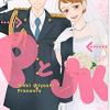 「PとJK」最終16巻ネタバレ感想・功太とちい先生&結婚式とその先の未来