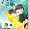 「柚子木さんちの四兄弟」6巻ネタバレ感想 岳の日記とキャンプ・7巻発売日