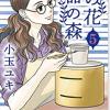 「青の花 器の森」5巻ネタバレ感想 龍生の告白&熊平との終わり・6巻発売日も
