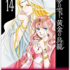 「夢の雫、黄金の鳥籠」14巻を電子書籍で無料読みする方法&15巻発売日