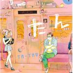「たーたん」4巻ネタバレ感想 鈴の家出と初恋・5巻発売日予想