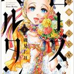 「ローズ・ベルタン」3巻ネタバレ感想 マリー・アントワネットの花嫁衣装