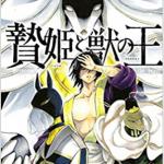 「贄姫と獣の王」14巻ネタバレ感想 レオのルーツに驚愕・15巻発売日は?
