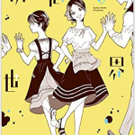 「初恋の世界」8巻ネタバレ感想・薫の見合い話&連れ去れた草太