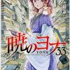 「暁のヨナ」33巻を電子書籍で無料読みする方法と内容&34巻の発売日