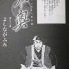 「大奥 」第77回ネタバレ感想・江戸城無血開城!ちか子が西郷を脅す?