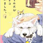 「うちの犬が子ネコ拾いました。」3巻ネタバレ感想&4巻発売日予想
