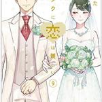 「ヲタ恋」9巻 ネタバレ感想 花子と樺倉の胸キュン結婚式・10巻発売日予想