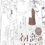 初恋の世界 第50話 「SHI.RE.N」あらすじ・ネタバレ感想まとめ