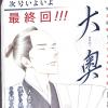 「大奥 」第78回ネタバレ感想 静寛院宮となった親子&瀧山の江戸城最後の日