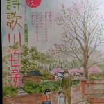 詩歌川百景 第5話「対岸の桜」ネタバレ感想 森林組合の初恋・6話の予告も
