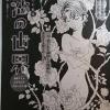 初恋の世界 第52話 「覚悟スイッチ!」あらすじ・ネタバレ感想まとめ